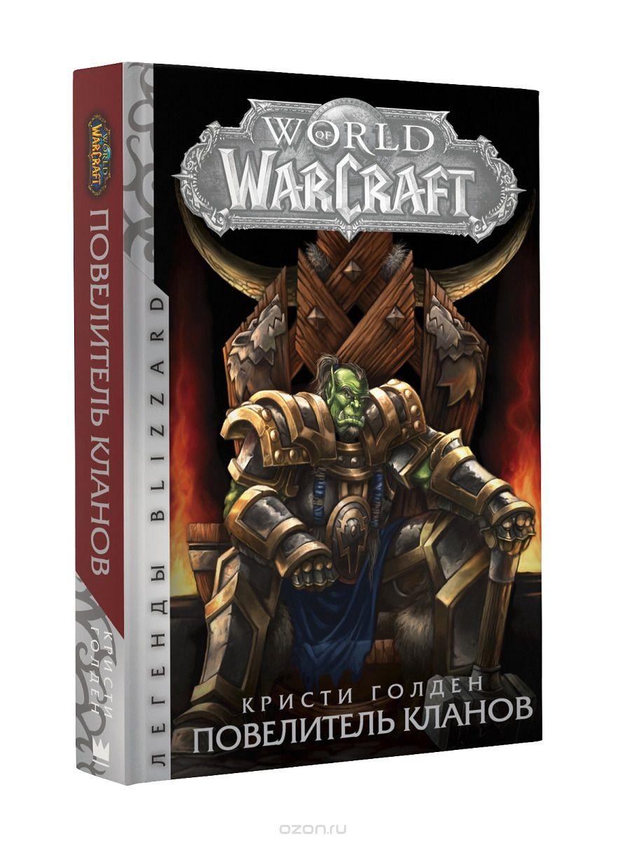 Книга на русском языке «World of Warcraft. Повелитель кланов»