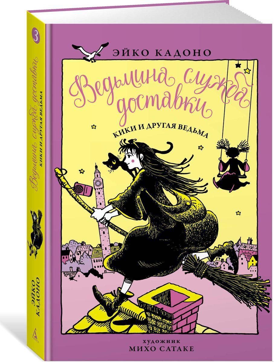 Книга на русском языке «Ведьмина служба доставки. Кн.3. Кики и другая ведьма»