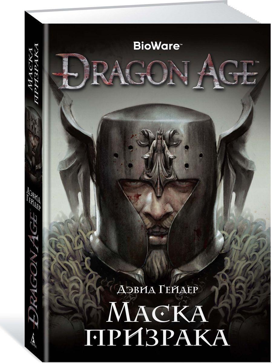 Книга на русском языке «Dragon Age. Маска призрака»