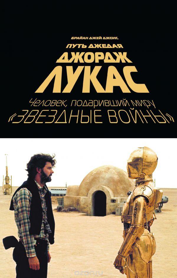 Книга на русском языке «Джордж Лукас. Путь Джедая»