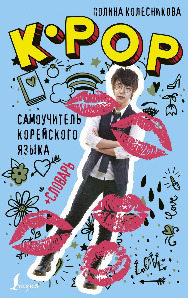 K-POP cамоучитель корейского языка (+ словарь)