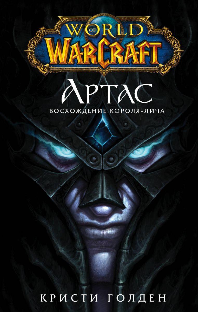 Книга на русском языке «World of Warcraft: Артас. Восхождение Короля-лича»