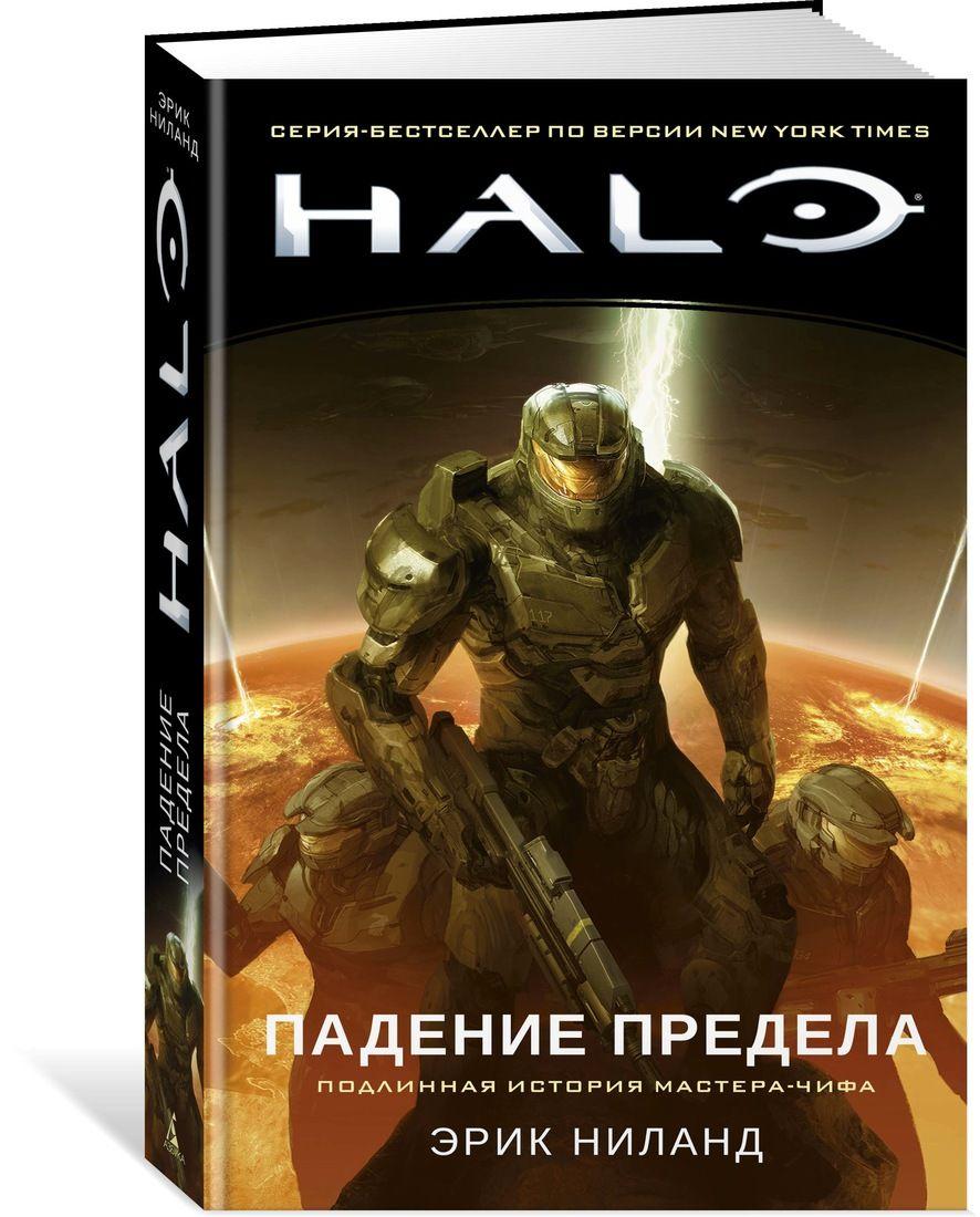 Книга на русском языке «Halo. Падение Предела»