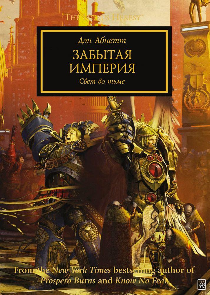 Книга російською мовою Warhammer 40000. Забута Імперія. Світло в темряві