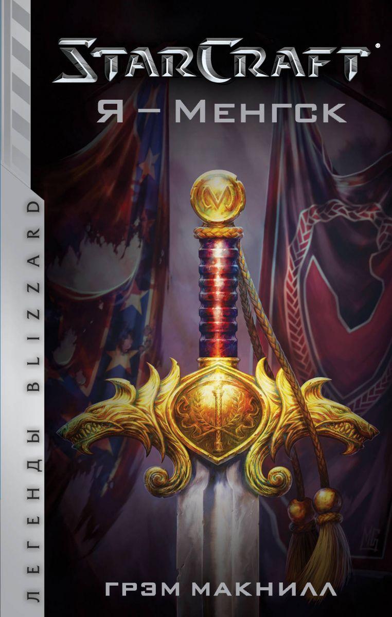 Книга на русском языке «StarCraft. Я - Менгск | Макнилл Грэм»