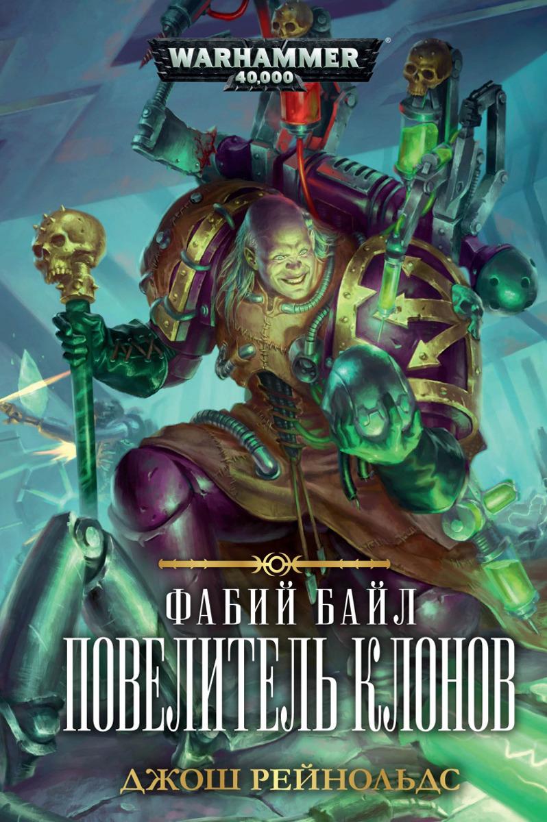 Книга на русском языке «Фабий Байл. Повелитель клонов / Warhammer 40000»
