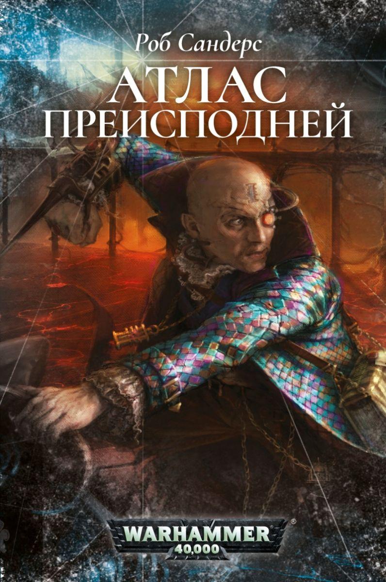 Книга на русском языке «Атлас Преисподней / Warhammer 40000»