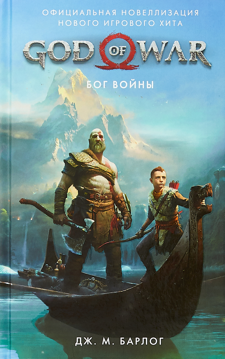 Книга на русском языке «God of War. Бог войны: Официальная новеллизация»
