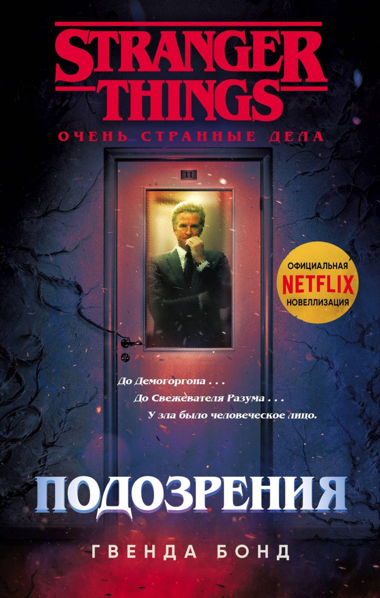 Книга на русском языке «Stranger Things. Подозрения | Бонд Гвенда»