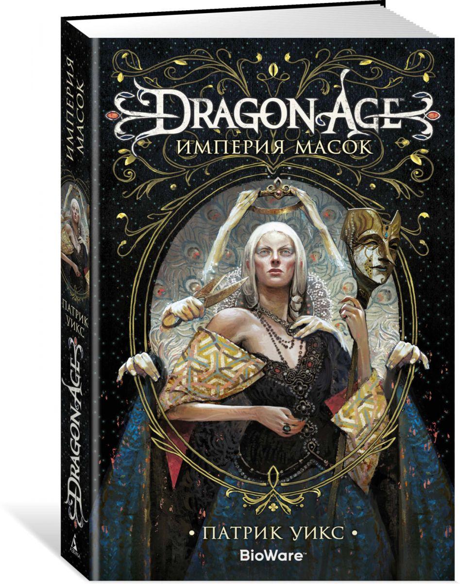 Книга на русском языке «Dragon Age. Империя масок»