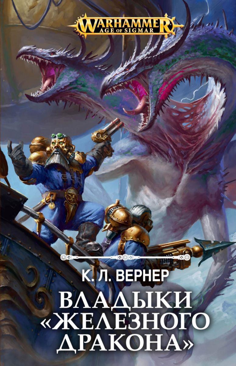 """Книга на русском языке «Владыки """"Железного дракона"""" / Warhammer Age of Sigmar»"""