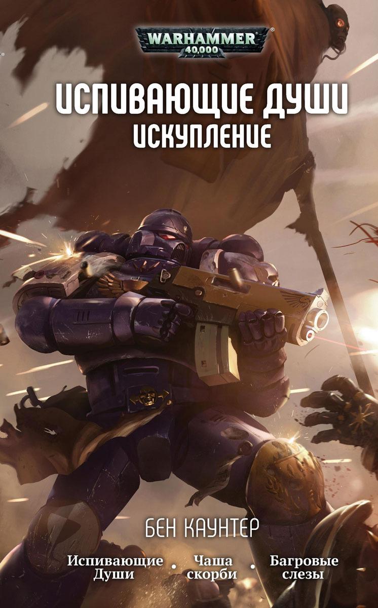 Книга на русском языке «Испивающие души. Искупление / Warhammer 40000 омнибус»