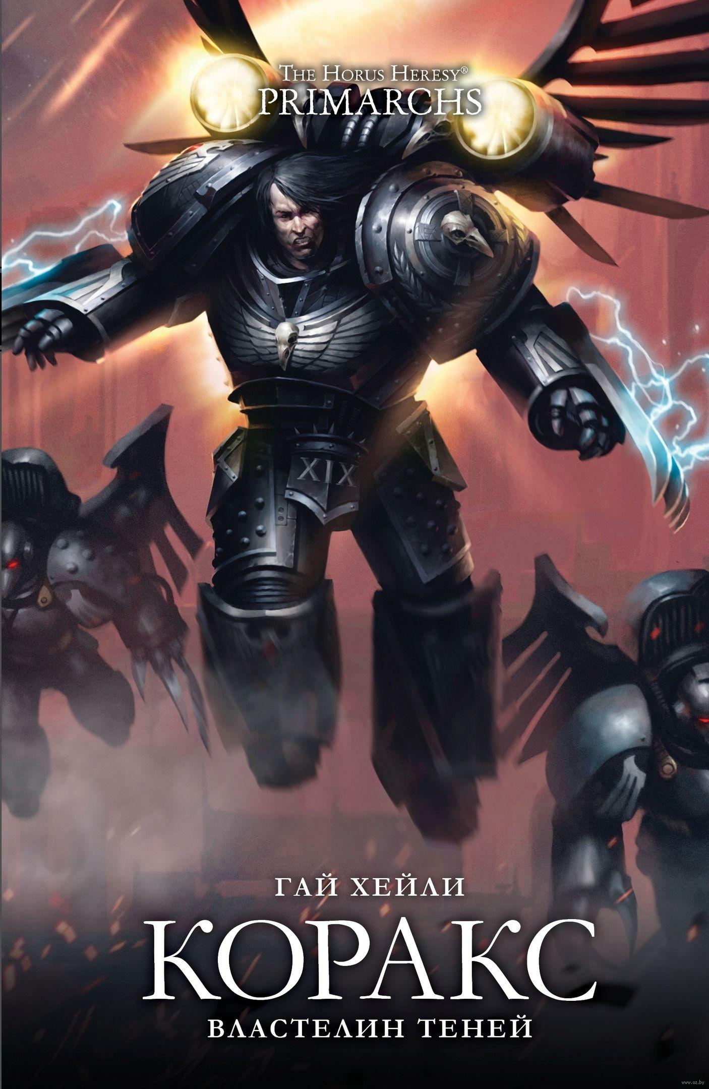 Книга на русском языке «Warhammer 40000. Коракс»