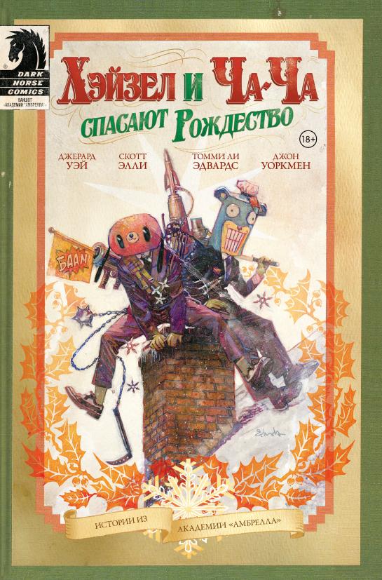 Комикс на русском языке «Академия Амбрелла. Хэйзел и Ча-Ча спасают рождество»