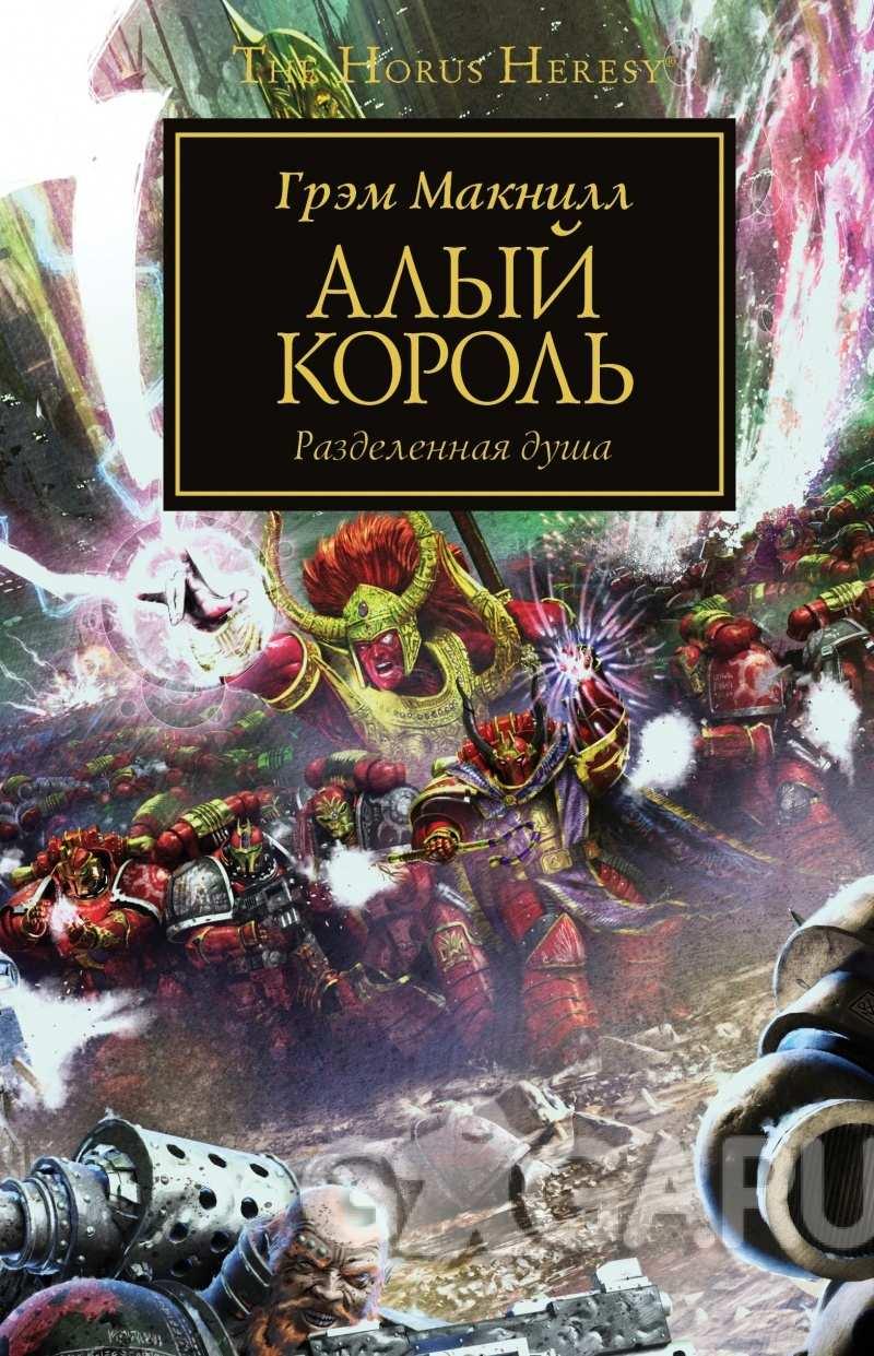 Книга на русском языке «Алый король / Грэм Макнилл / Warhammer 40000»