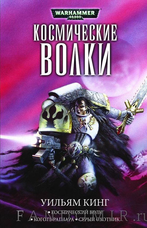 Книга на русском языке WARHAMMER 40000. КОСМИЧЕСКИЕ ВОЛКИ