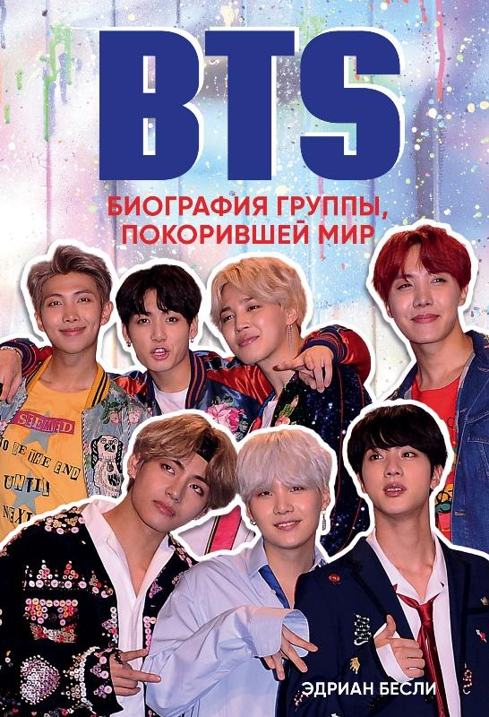 Артбук «BTS. Біографія групи, яка підкорила світ»