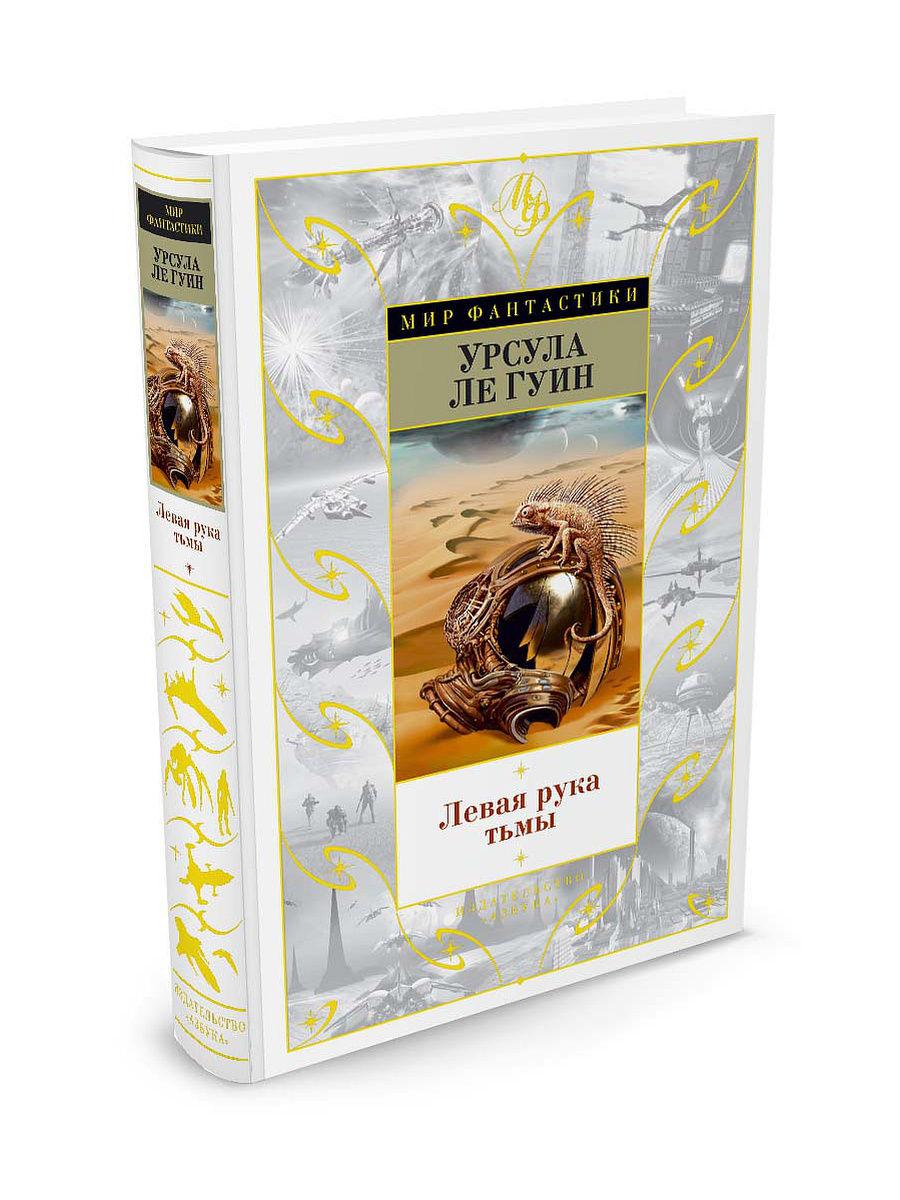Книга на русском языке «Левая рука тьмы»