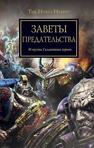 Книга російською мовою Warhammer 40000. Заповіти зради