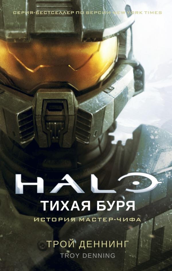 Книга на русском языке «Halo. Тихая буря»