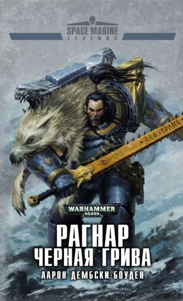 Книга на русском языке Warhammer 40 000. Рагнар Черная грива