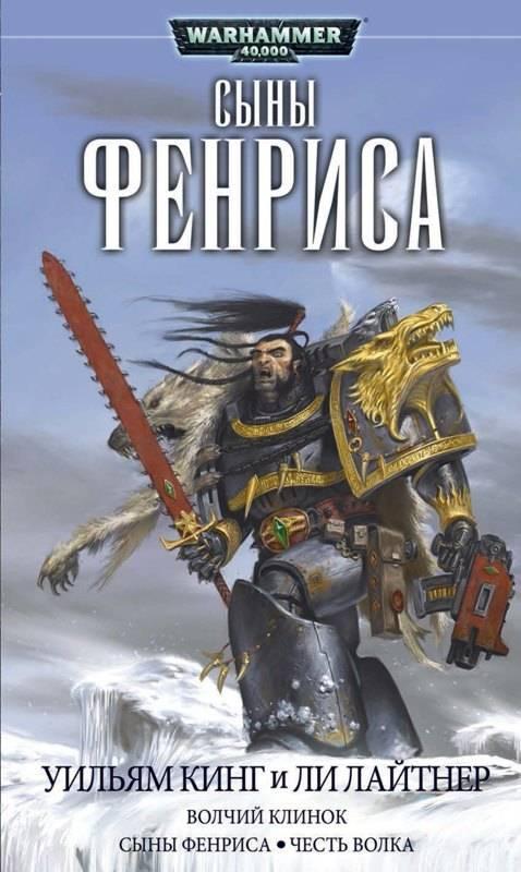 Книга на русском языке Warhammer 40 000. Сыны Фенриса
