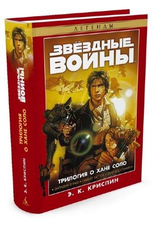 Книга на русском языке    ЗВЁЗДНЫЕ ВОЙНЫ. ТРИЛОГИЯ О ХАНЕ СОЛО
