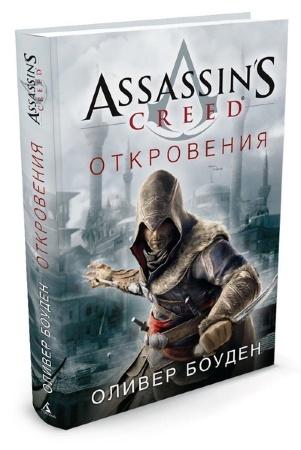 Книга російською мовою Assassin's Creed. Одкровення