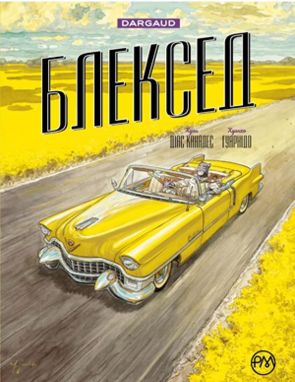 Комикс на украинском языке «Блексед. Амарилло та інші історії»