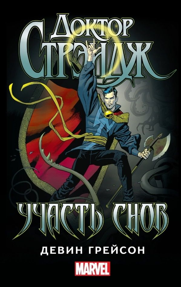 Книга на русском Доктор Стрэндж. Участь снов