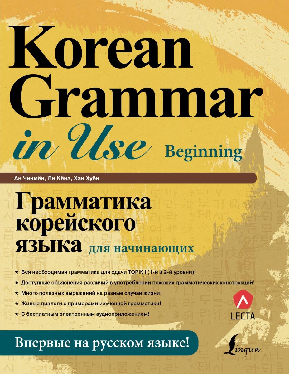 Грамматика корейского языка для начинающих + LECTA   Ан Чинмён, Ли Кёна