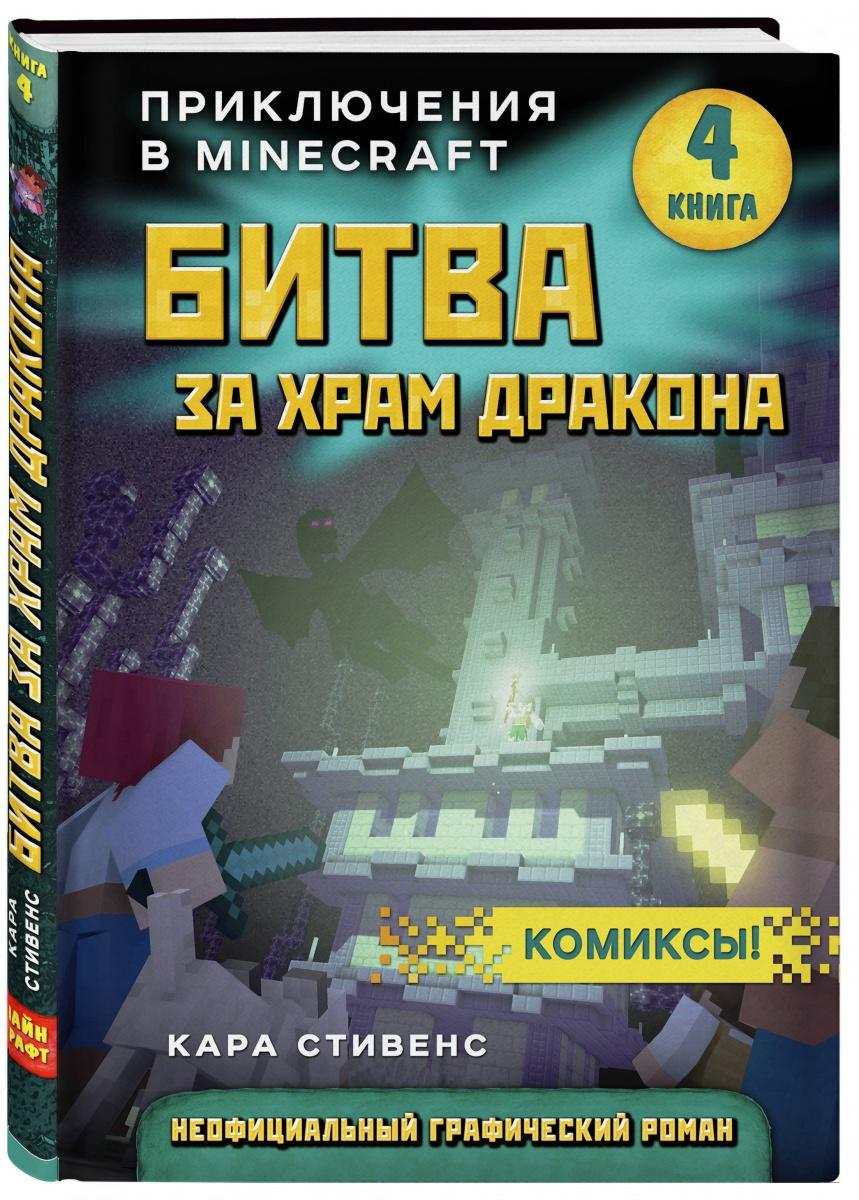 Книга на русском языке «Битва за храм дракона. Книга 4 | Стивенс Кара»