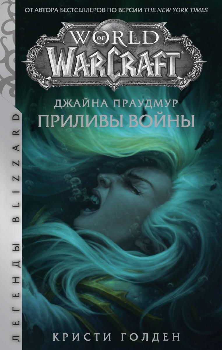 Книга на русском языке «Warcraft: Джайна Праудмур. Приливы войны | Голден Кристи»