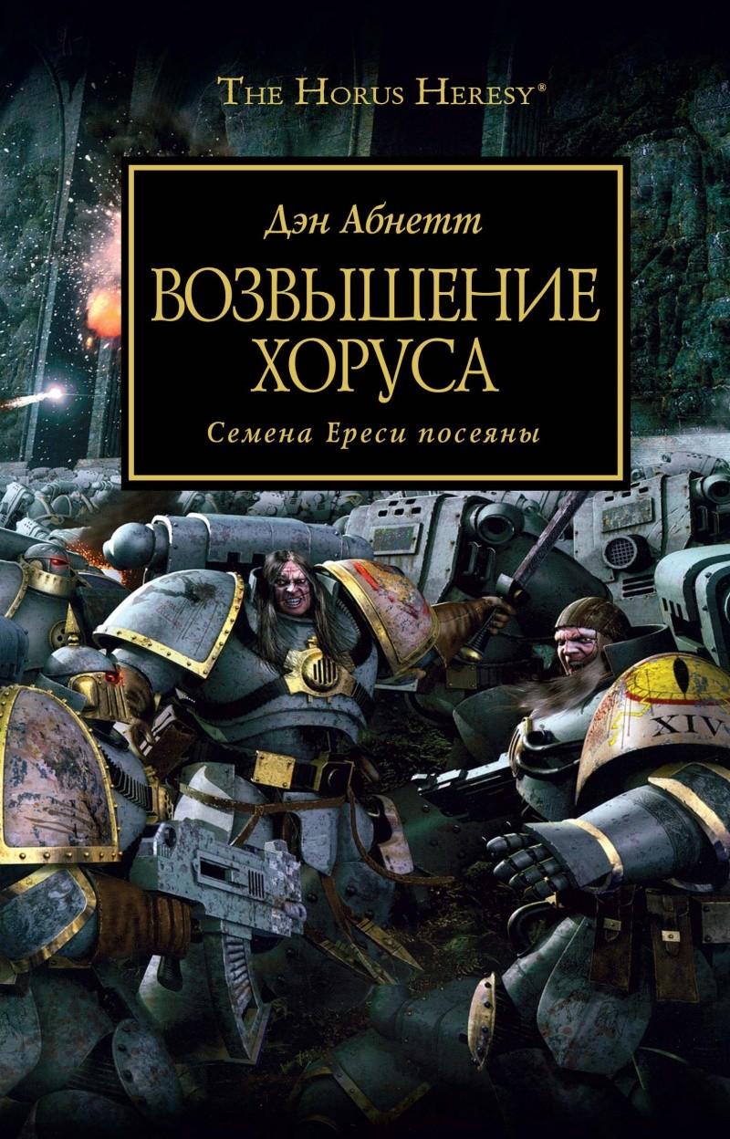 Книга на русском языке WARHAMMER 40000. ВОЗВЫШЕНИЕ ХОРУСА
