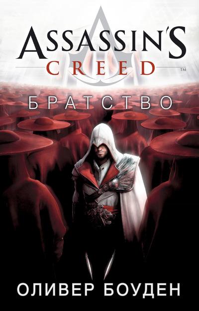 Книга російською мовою Assassin's Creed. Братство