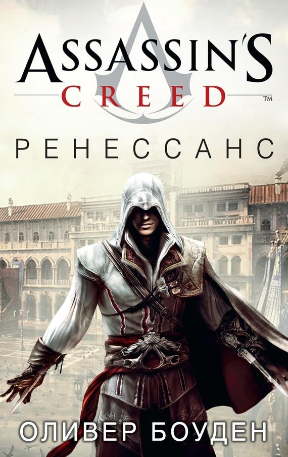 Книга російською мовою Assassin's Creed. Ренесанс