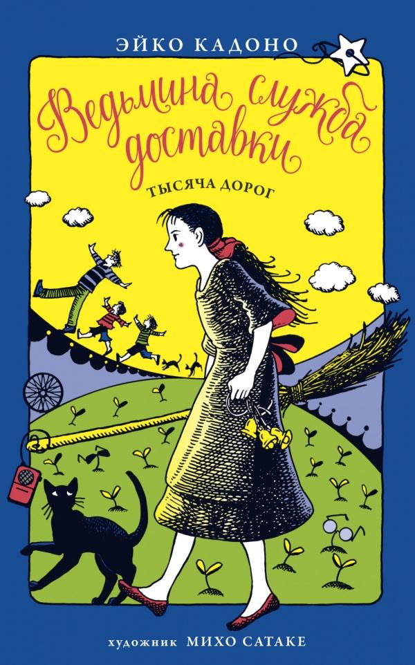 Книга на русском языке «Ведьмина служба доставки. Кн.6. Тысяча дорог»