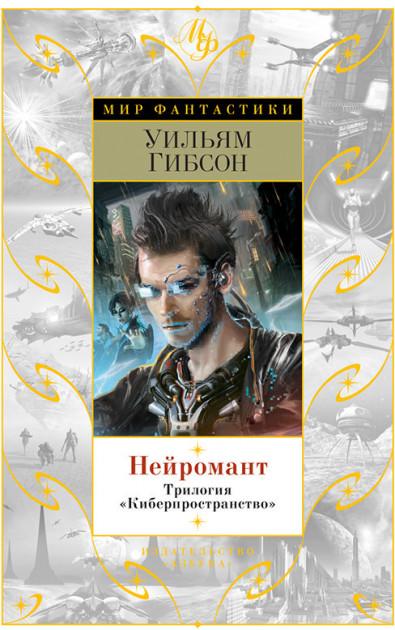 Книга на русском языке «Нейромант»