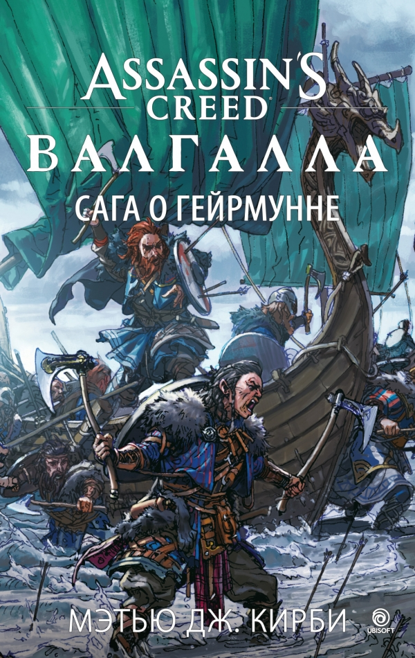 Книга на русском языке «Assassin's Creed. Валгалла. Сага о Гейрмунне»