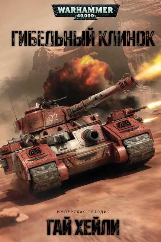 Книга на русском языке Warhammer 40 000. Гибельный клинок