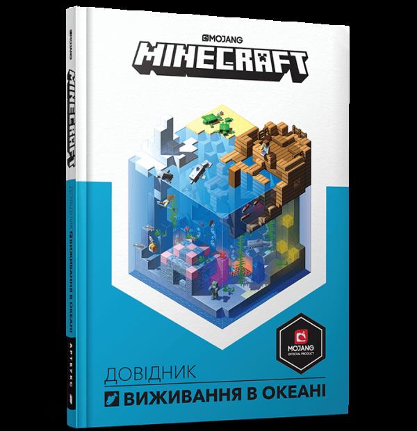 MINECRAFT Справочник выживания в океане