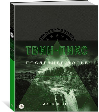 Книга на русском языке «ТВИН-ПИКС. ПОСЛЕДНЕЕ ДОСЬЕ»