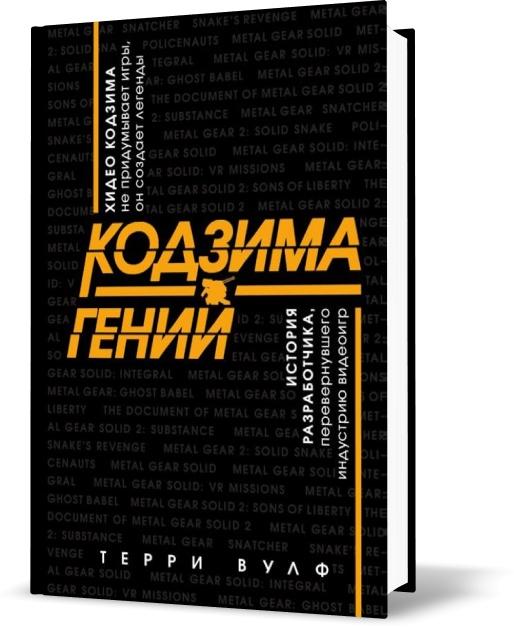 Книга на русском языке «Кодзима - гений. История разработчика, перевернувшего индустрию видеоигр»