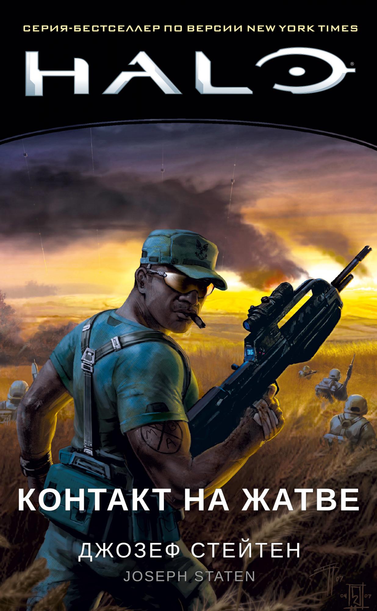 Книга на украинском языке «Halo. Контакт на Жатве»