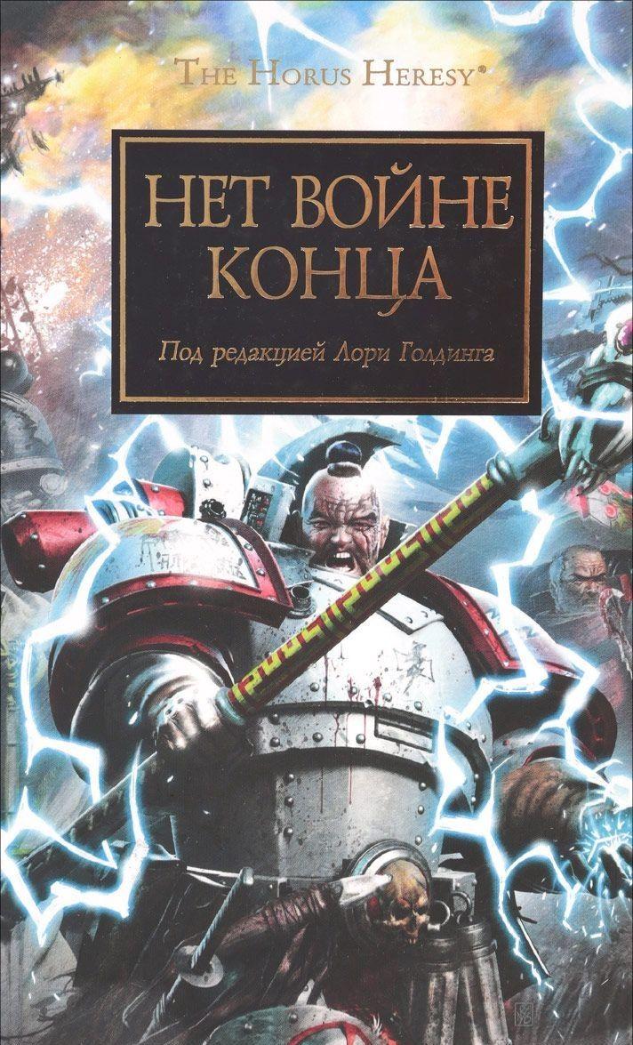 Книга на русском языке Warhammer 40000. Нет войне конца