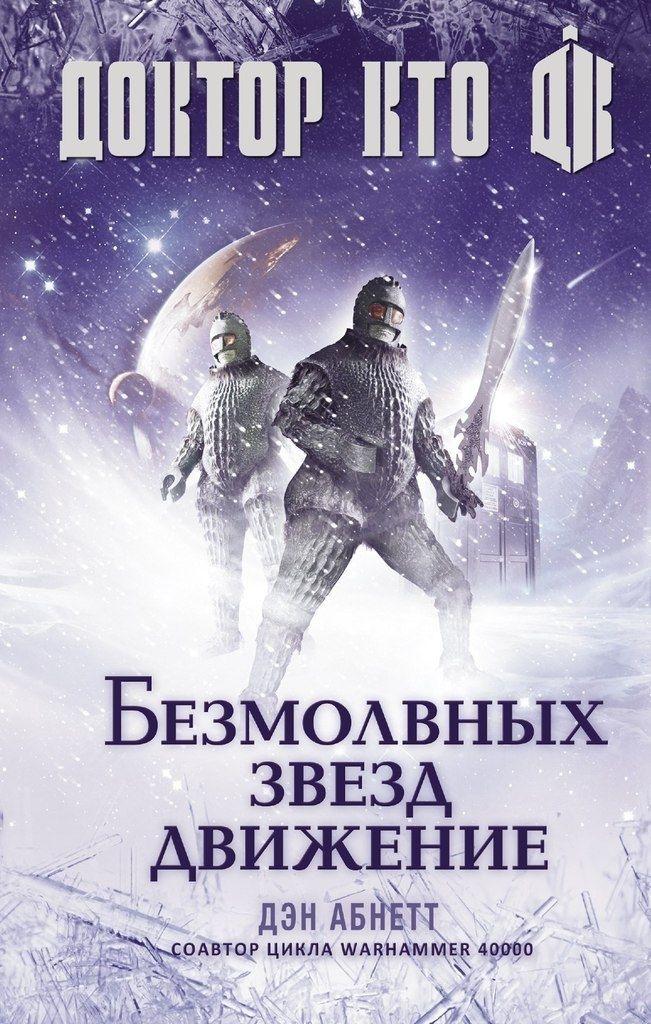 Книга на русском Доктор Кто. Безмолвных Звезд Движение