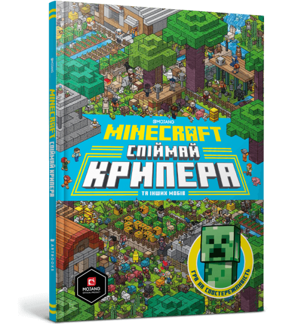 MINECRAFT Спіймай крипера та інших мобів