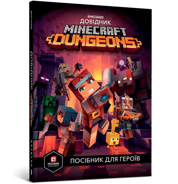 MINECRAFT Dungeons. Довідник
