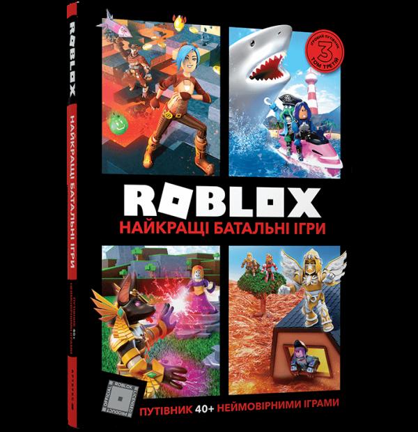 Roblox. Найкращі батальні ігри