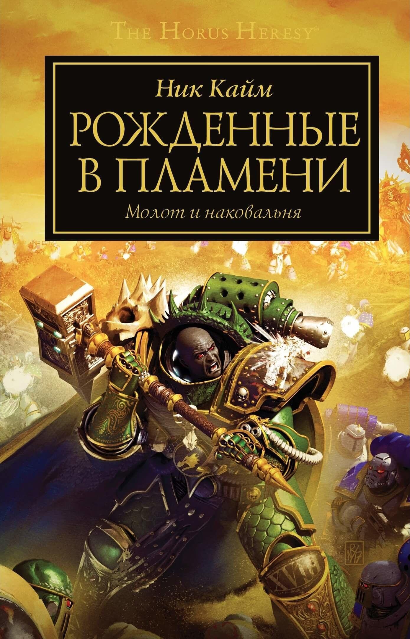 Книга на русском языке «Книга Warhammer 40000. Рожденные в пламени (Ник Кайм)»